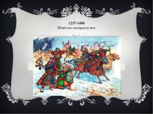 1237-1480 Монголо-татарское иго