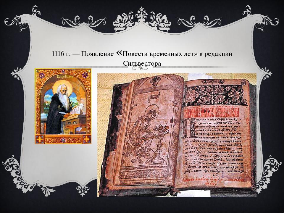 1116г.— Появление «Повести временных лет» вредакции Сильвестора