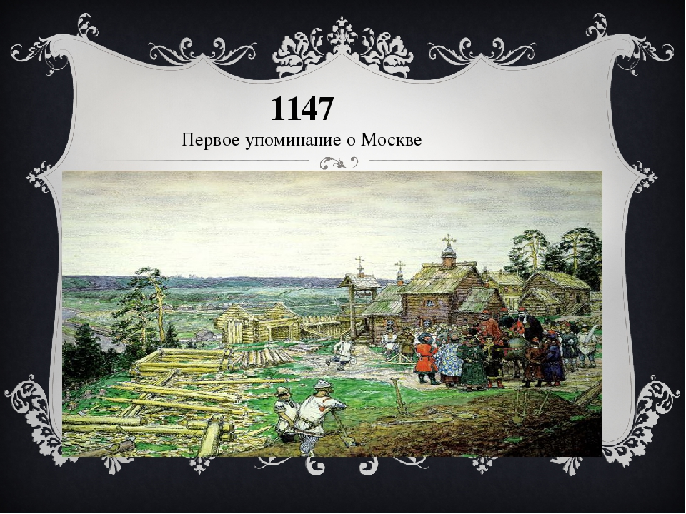 1147 Первое упоминание о Москве