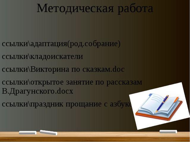 Методическая работа ссылки\адаптация(род.собрание) ссылки\кладоискатели ссылк...