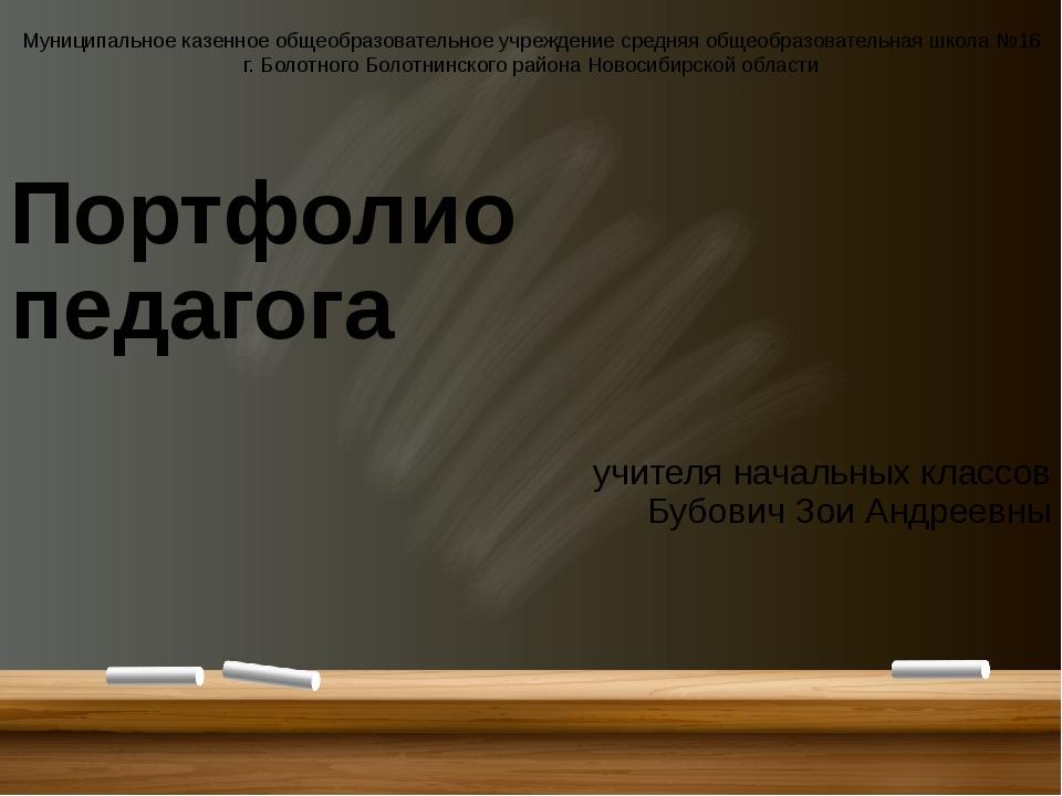 Портфолио педагога учителя начальных классов Бубович Зои Андреевны Муниципал...