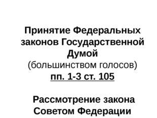 Принятие Федеральных законов Государственной Думой (большинством голосов) пп