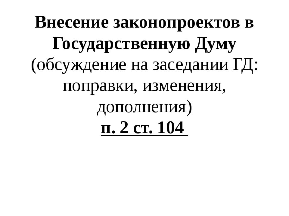 Внесение законопроектов в Государственную Думу (обсуждение на заседании ГД: п...