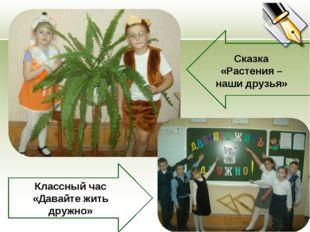 Классный час «Давайте жить дружно» Сказка «Растения – наши друзья»