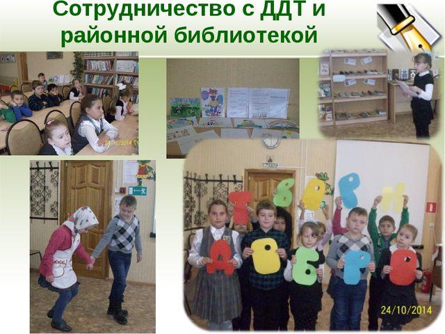 Сотрудничество с ДДТ и районной библиотекой