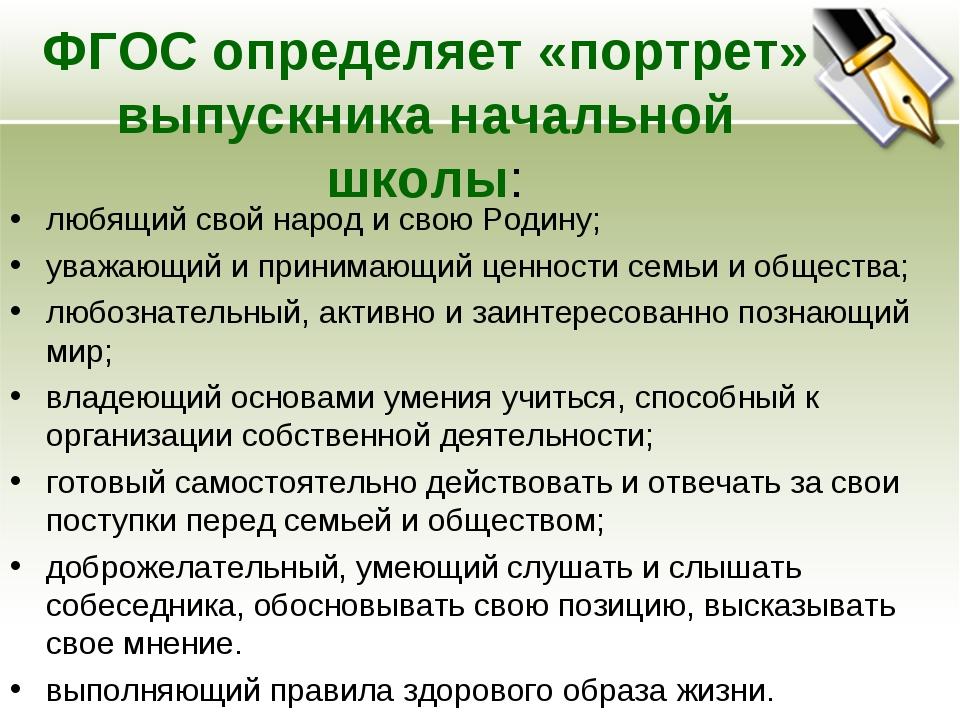 ФГОС определяет «портрет» выпускника начальной школы: любящий свой народ и св...