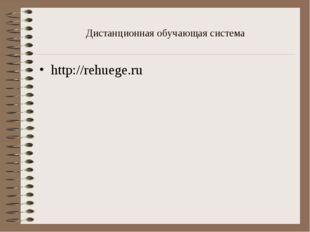 Дистанционная обучающая система http://rehuege.ru
