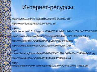 Интернет-ресурсы: http://vlad855.35photo.ru/photos/20140214/669853.jpg http:/