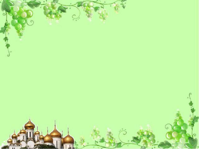 Презентации для православие шаблоны