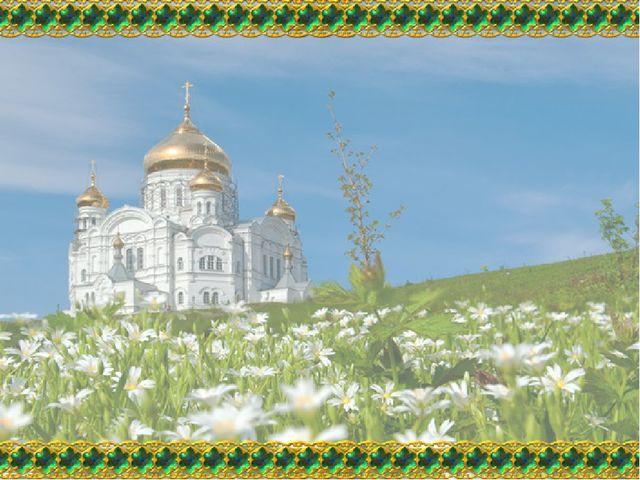 скачать бесплатно шаблон презентации по православию