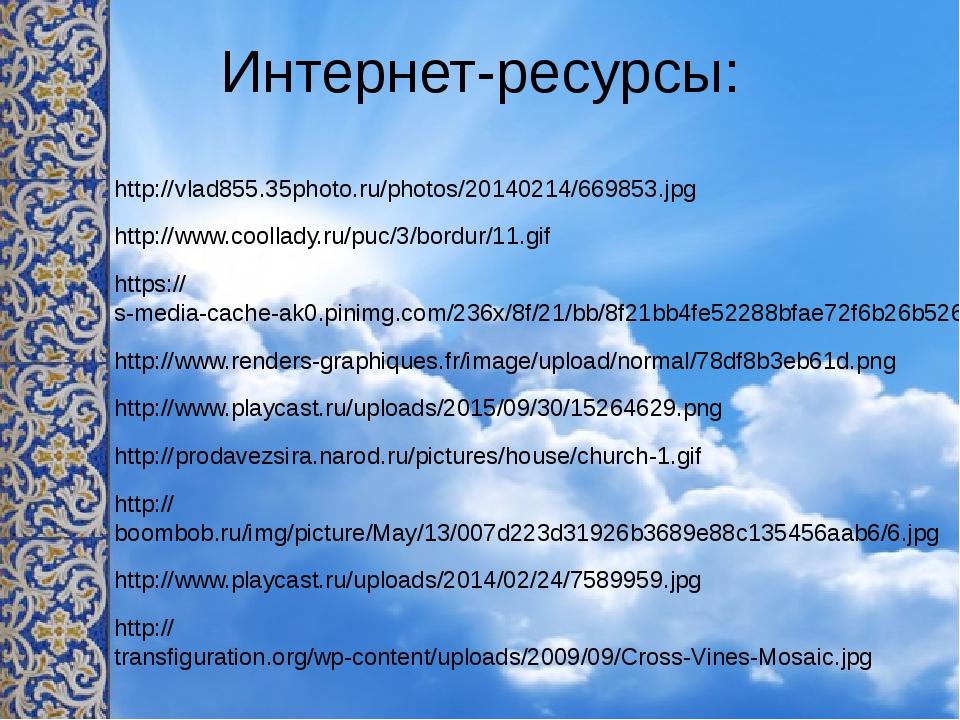 Интернет-ресурсы: http://vlad855.35photo.ru/photos/20140214/669853.jpg http:/...