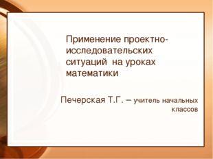 Применение проектно-исследовательских ситуаций на уроках математики Печерска
