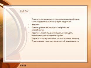 Цель: Показать возможные пути реализации проблемно – исследовательских ситуа