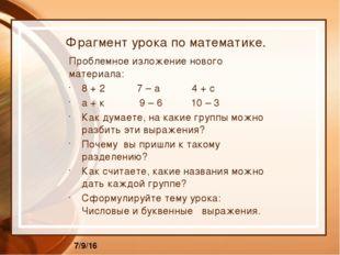 Фрагмент урока по математике. Проблемное изложение нового материала: 8 + 2 7