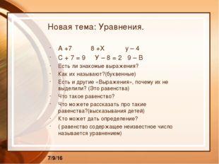 Новая тема: Уравнения. А +7 8 +Х у – 4 С + 7 = 9 У – 8 = 2 9 – В Есть ли зна