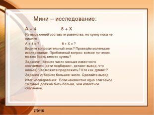 Мини – исследование: А + 4 8 + Х Из выражений составьте равенства, но сумму