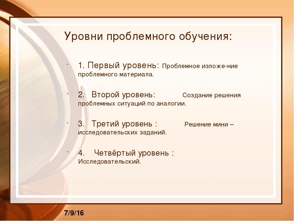 Уровни проблемного обучения: 1. Первый уровень: Проблемное изложе-ние пробле...