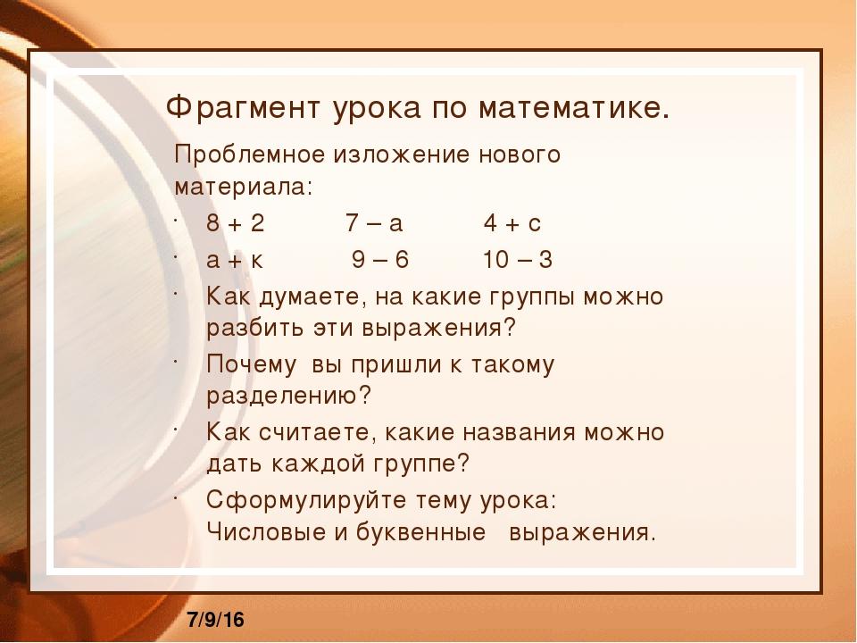 Фрагмент урока по математике. Проблемное изложение нового материала: 8 + 2 7...