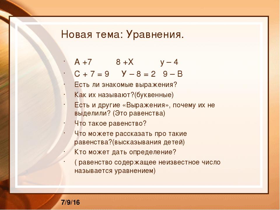 Новая тема: Уравнения. А +7 8 +Х у – 4 С + 7 = 9 У – 8 = 2 9 – В Есть ли зна...