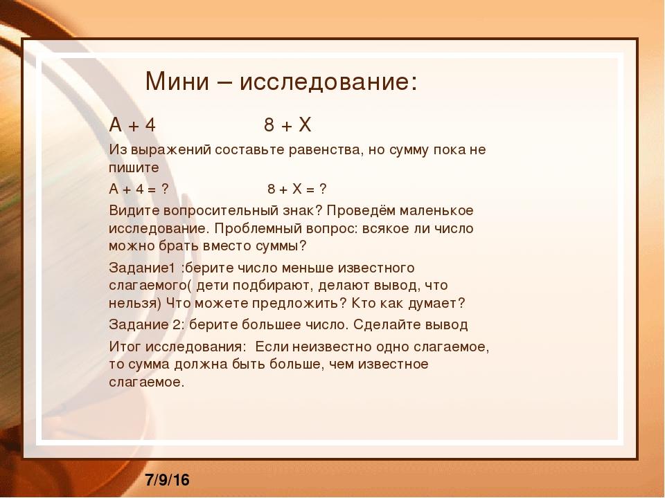 Мини – исследование: А + 4 8 + Х Из выражений составьте равенства, но сумму...