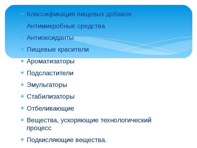 Классификация пищевых добавок: Антимикробные средства Антиоксиданты Пищевые к...