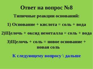 Ответ на вопрос №8 Типичные реакции оснований: Основание + кислота = соль + в