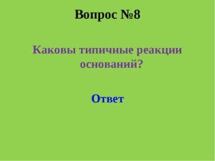 Вопрос №8 Каковы типичные реакции оснований? Ответ