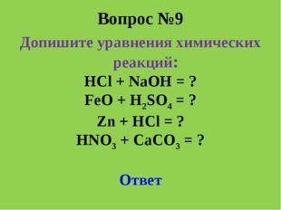 Вопрос №9 Допишите уравнения химических реакций: HCl + NaOH = ? FeO + H2SO4 =
