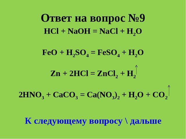 Ответ на вопрос №9 HCl + NaOH = NaCl + H2O FeO + H2SO4 = FeSO4 + H2O Zn + 2HC...