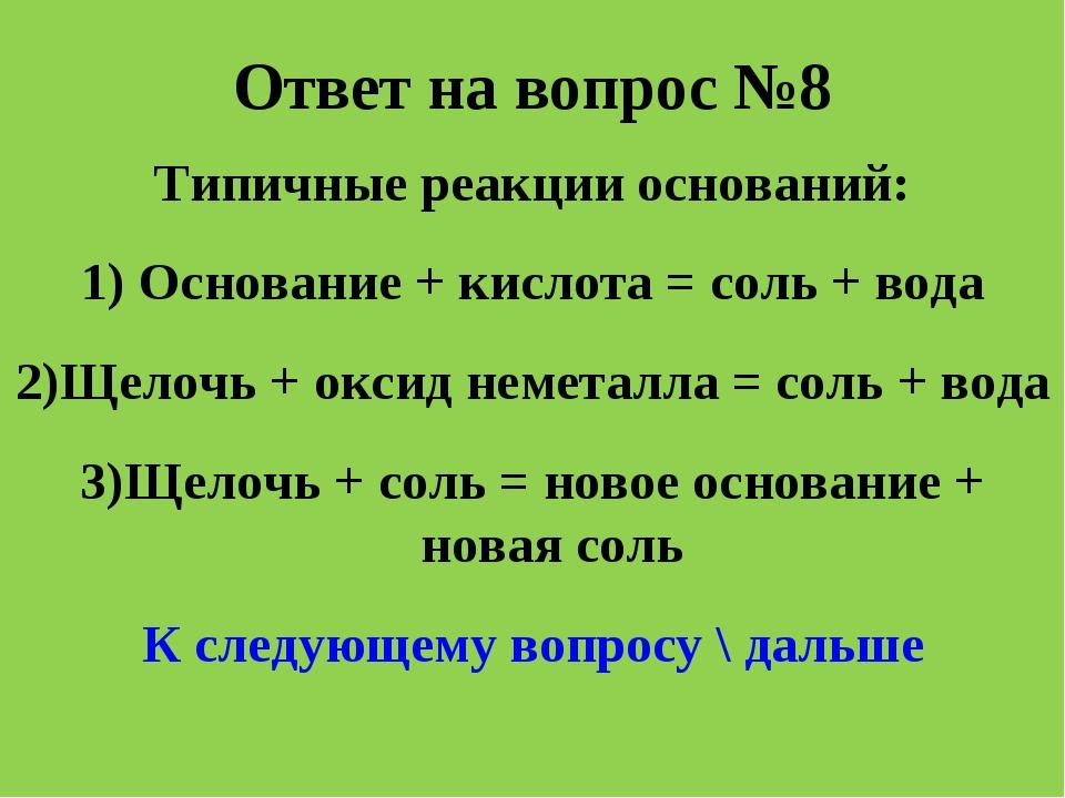 Ответ на вопрос №8 Типичные реакции оснований: Основание + кислота = соль + в...