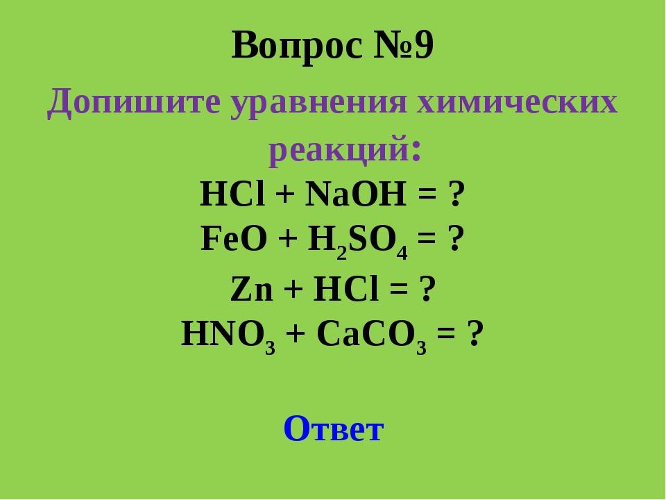 Вопрос №9 Допишите уравнения химических реакций: HCl + NaOH = ? FeO + H2SO4 =...