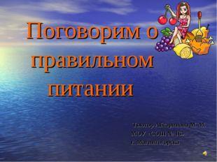 Поговорим о правильном питании Тьютор Айсаринова М. М. МОУ «СОШ № 16» г. Магн