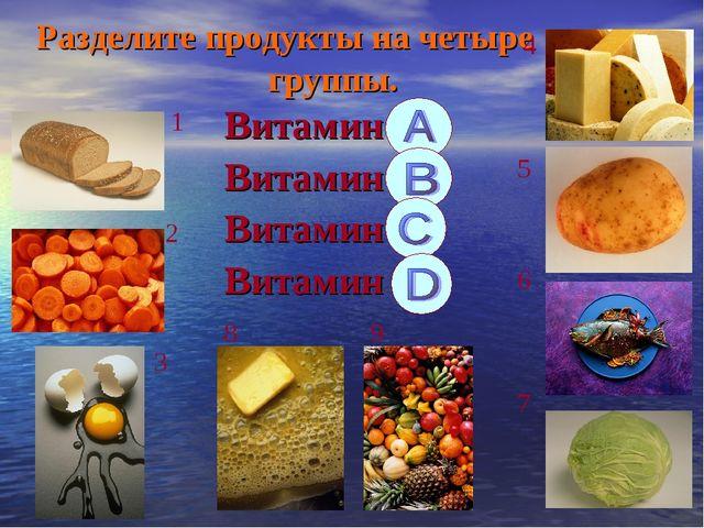 Разделите продукты на четыре группы. Витамин А Витамин В Витамин С Витамин D...