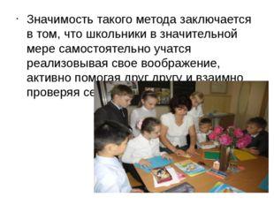 Значимость такого метода заключается в том, что школьники в значительной мер