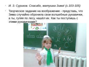 И. З. Суриков. Спасибо, матушка Зима! (с.103-105) Творческое задание на вооб