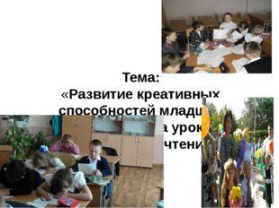 Тема: «Развитие креативных способностей младших школьников на уроках литерату
