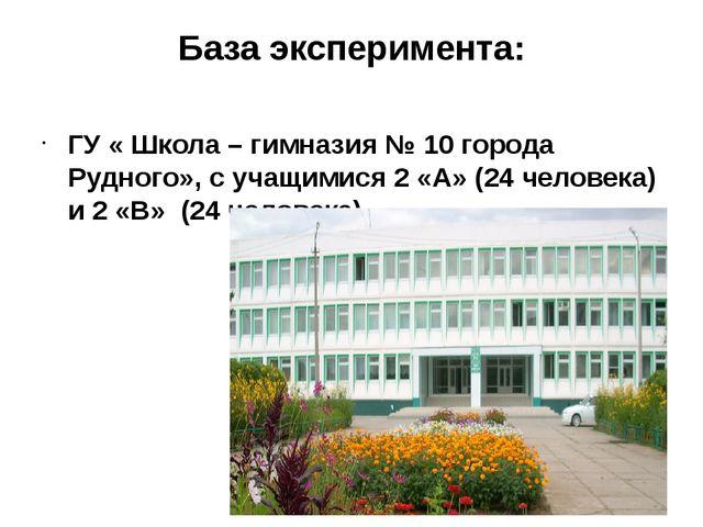 База эксперимента: ГУ « Школа – гимназия № 10 города Рудного», с учащимися 2...