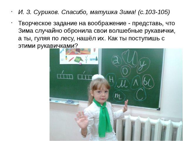 И. З. Суриков. Спасибо, матушка Зима! (с.103-105) Творческое задание на вооб...