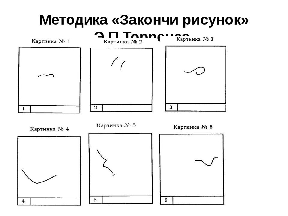 Методика «Закончи рисунок» Э.П.Торренса.