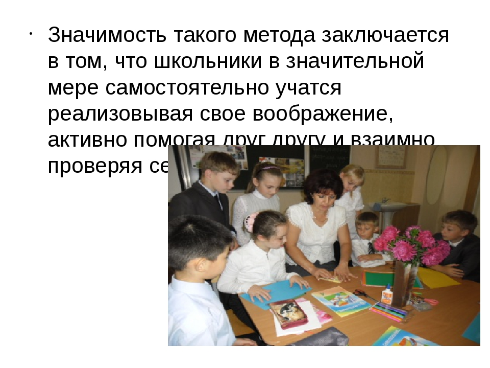 Значимость такого метода заключается в том, что школьники в значительной мер...