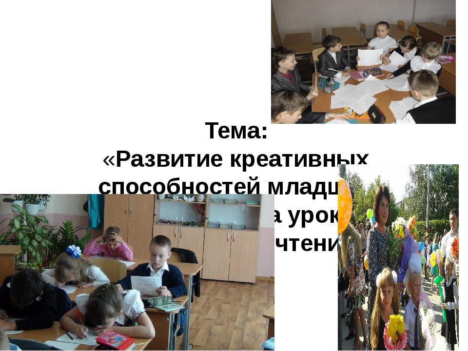 Тема: «Развитие креативных способностей младших школьников на уроках литерату...