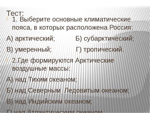 Тест: 1. Выберите основные климатические пояса, в которых расположена Россия:...
