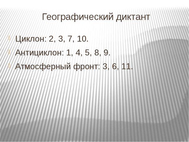 Географический диктант Циклон: 2, 3, 7, 10. Антициклон: 1, 4, 5, 8, 9. Атмосф...