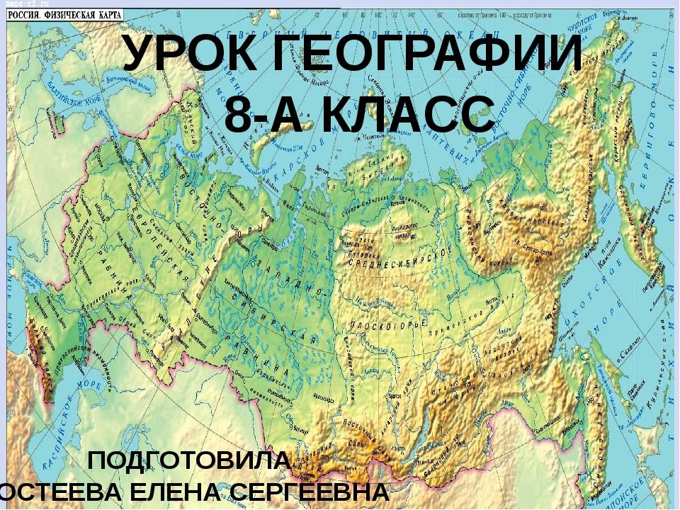 УРОК ГЕОГРАФИИ 8-А КЛАСС ПОДГОТОВИЛА ОСТЕЕВА ЕЛЕНА СЕРГЕЕВНА