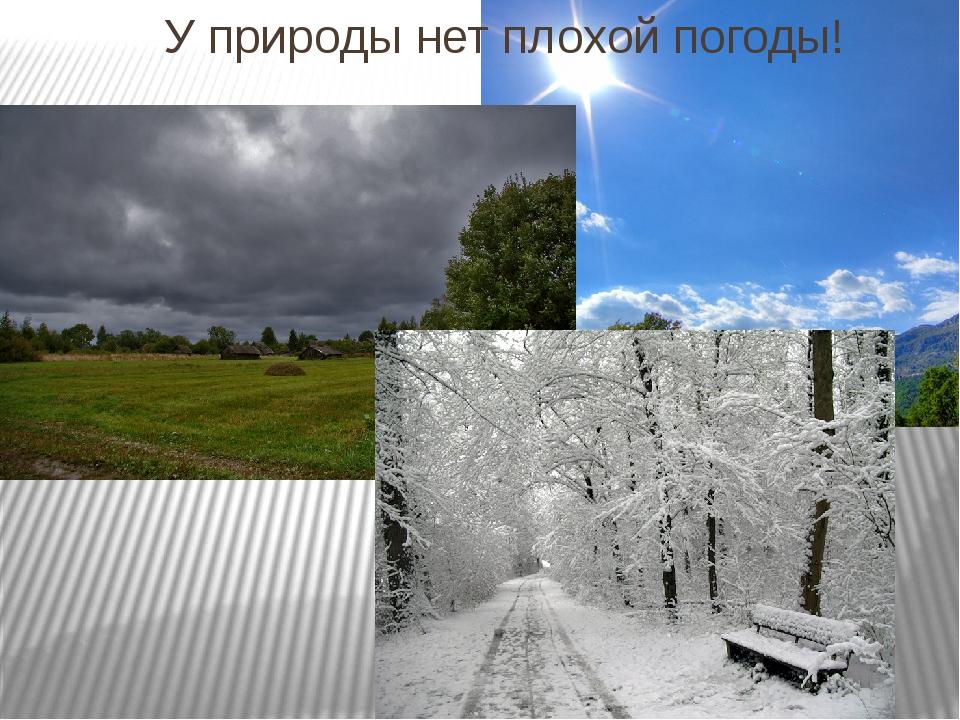 У природы нет плохой погоды!
