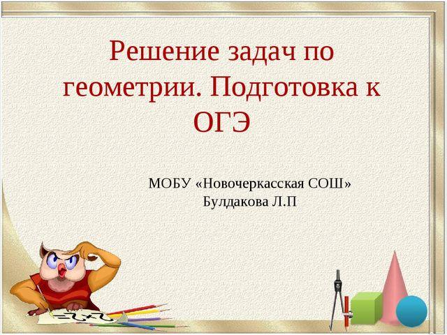 Решение задач по геометрии. Подготовка к ОГЭ МОБУ «Новочеркасская СОШ» Булдак...