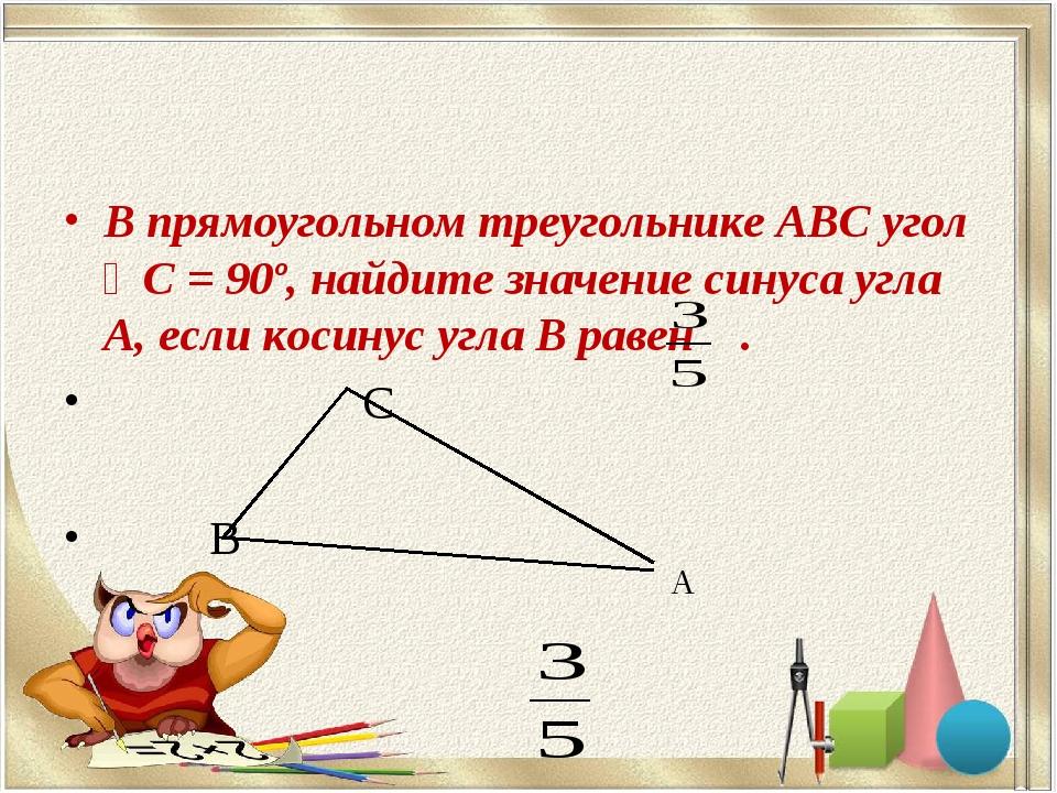 В прямоугольном треугольнике ABC угол ∠С = 90º, найдите значение синуса угла...