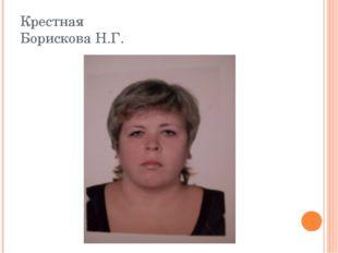 Крестная Борискова Н.Г.