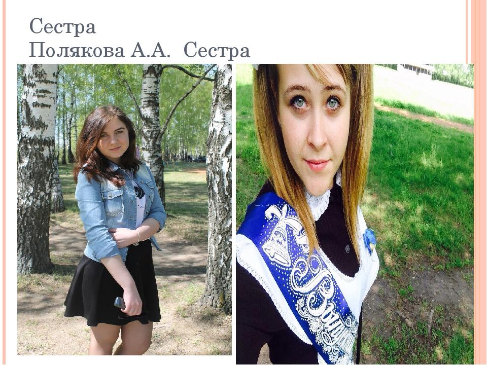 Сестра Полякова А.А. Сестра Борискова О.С.