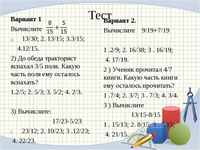Тест Вариант 1 Вычислите 13/30; 2. 13/15; 3.3/15; 4.12/15. 2) До обеда тракто...